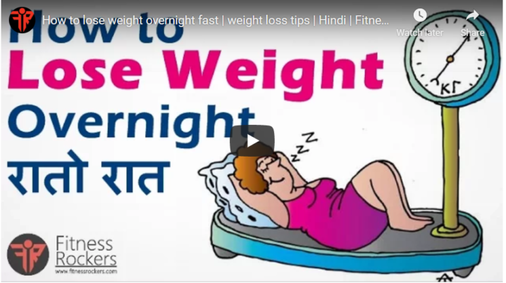 How to lose weight overnight fast | weight loss tips |